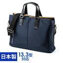 日本製ビジネスバッグ(豊岡縫製・国産素材鎧布使用・2WAY・高強度ナイロン使用・ダブル収納・三方ファスナー・ネイビー) EZ2-BAG157NV