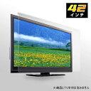 取り付け簡単で傷や衝撃から大切なテレビを守る液晶保護フィルター(42インチ)
