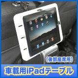 从安装到汽车车后座头枕iPad的iPad可以看到桌子上。[【在庫処分SALE】車載用iPadテーブル(後部座席用)。クルマの中でiPadが使える便利なカー用品]