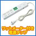 ワットメーター付き電源タップ 検電器 消費電力計(節電対策) EEA-TP1052DW