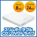 【Transcend】スリムポータブルCD/DVDドライブ TS8XDVDRW-W(ホワイト)