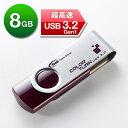 USBメモリ(8GB スイングタイプ USB3.0対応) EEMD-3UCT8G【ネコポス対応】