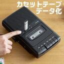 カセットテープ変換プレーヤー カセットキャプチャー カセットプレーヤー USB保存 デジタル保存 乾電池 AC電源 400-MEDI033