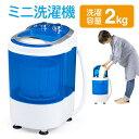 小型洗濯機 脱水 洗い すすぎ 2kg 一人暮らし 介護 赤ちゃん衣類 下着 タオル 靴 スニーカー ミニ洗濯機 EEX-CD018