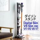 ダイソン 掃除機 スタンド V11 V10 V8 V7 Di...