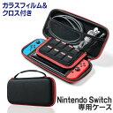 Nintendo Switch専用セミハードケース Nintendo Switch ガラスフィルム付き クロス付き セミハードケース ブラック×レッド 200-NSW001BK2