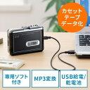 カセットテープ MP3変換プレーヤー カセットテープデジタル化コンバーター ブラック 400-MEDI002