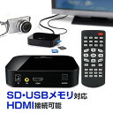 メディアプレーヤー(HDMI接続・SDカード・USBフラッシュ対応) EEA-MEDI001 【送料無料】