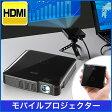 HDMIモバイルプロジェクター(小型・バッテリー内蔵・最大85ルーメン・ブラック)【送料無料】