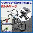 ボトルケージ(自転車用ドリンクホルダー) EEA-YW0638L 【05P03Dec16】