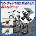 ボトルケージ(自転車用ドリンクホルダー) EEA-YW0638L