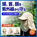 日よけ帽子(UVカット、紫外線対策、農作業やアウトドアに・ベージュ)【10P05Apr14M】