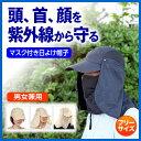 日よけ帽子(UVカット、紫外線対策、農作業やアウトドアに・ダークブルー)【10P05Apr14M】