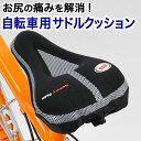 自転車用サドルクッションカバー(低反発でお尻が痛くない・スポーツ車に・ブラック) EEA-YW0914B