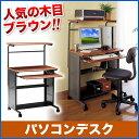 パソコンデスク(ダークオーク木目柄・W750)【送料無料】