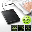 ノートPC 充電器(大容量モバイルバッテリー・16000mAh・ノートパソコン・iPad・iPhon...