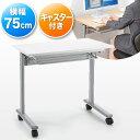 折りたたみテーブル・フォールディングデスク(ホワイト・W750×D450mm)【送料無料】