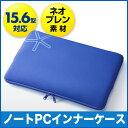 ノートPCインナーケース(15.6インチワイド対応・衝撃吸収・ブルー)