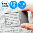 拡大鏡 ルーペ カード 名刺型 LEDライト付 2.5倍 EEZ-LPE003