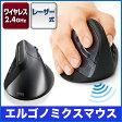 ワイヤレスエルゴノミクスマウス(腱鞘炎防止・レーザー・マイクロレシーバー・5ボタン)