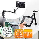iPad Nexus7 タブレットPC アームスタンド 7イ...