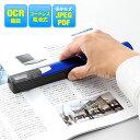 ハンディ スキャナ A4 OCR 自炊 本データ化(ブルー) EEZ-SCN012BL【送料無料】