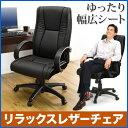 レザーチェア ロッキング ハイバッグ オフィス 広い座面 イス ブラック EEZ-SNC023【送料無料】