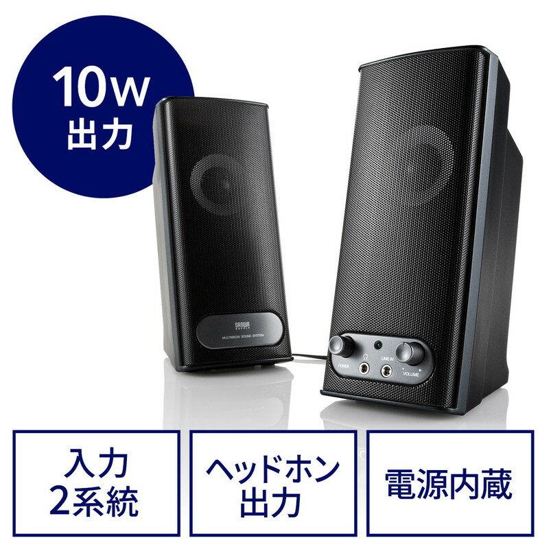 スピーカー(テレビ・PC対応・10W) EEZ-SP027...:esupply:10032036