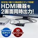 HDMI分配器(HDMIスプリッター・1入力×2出力・フルHD・3D対応・SiliconImage製IC搭載)