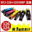 【インク福袋】【超激安インク】キャノン BCI-326+325/5MP 互換インク 5色パック+1色