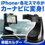 【在庫処分SALE】iPhone・スマートフォン用小型車載ホルダー。【Yep100】【10P04Jan15】