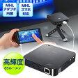 プロジェクター 小型 HDMI モバイル 85ルーメン(DLP・MHLスマートフォン対応・ブラック) EEZ-PRJ018BK【05P01Oct16】【送料無料】
