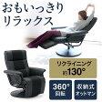 リラックスチェア(収納型オットマン付)【送料無料】
