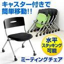 折りたたみチェア ミーティングチェア 会議椅子 キャスター付 ブラック【送料無料】