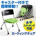 折りたたみチェア ミーティングチェア 会議椅子 キャスター付 グリーン【送料無料】