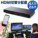 HDMIセレクター(マトリックス切替器・4入力×2出力)【送料無料】