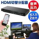 HDMIセレクター(マトリックス切替器・4入力×2出力・光、同軸デジタル出力付き)【05P03Dec16】【1201_flash】【送料無料】