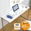 パーソナルワークデスク(W1200×D450・スリムタイプ・ホワイト)【送料無料】