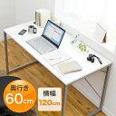 パーソナルワークデスク(W1200×D600・スタンダードタイプ・ホワイト)【送料無料】