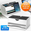 iPad・タブレット収納&机上台(充電ステーション・A4書類対応)【送料無料】