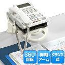 テレフォンアーム 電話台 100-TEL001