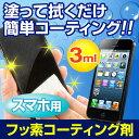 SmartPhone スマート コーティング ネコポス