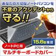 キーボードカバー(15.6型ノート推奨・フリーカットタイプ)【05P03Dec16】