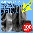 CD・DVDケース(ブラック・10mmプラケース・100枚セット)【送料無料】