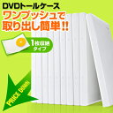 DVDケース(1枚収納 トールケース 10枚 ホワイト)