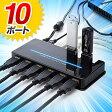 USBハブ(10ポート・USB2.0・セルフパワー)【05P27May16】