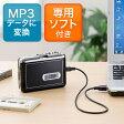 カセットテープ MP3変換プレーヤー(カセットテープデジタル化コンバーター・ブラック)【05P27May16】