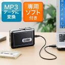 カセットテープ MP3変換プレーヤー(カセットテープデジタル化コンバーター・ブラック)【送料無料】