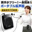 ポータブル 拡声器 ハンズフリー 小型 20W