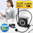 ワイヤレスマイク スピーカーセット(ハンズフリー拡声器・小型・10W・最大20m)【送料無料】